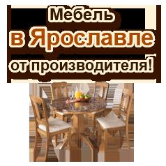 Купить стол кухонный в интернет магазине Мебель-Трейд в Ярославле, цена